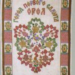 orlovskij spis 004 - Народный праздник города орла